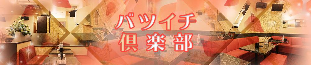 バツイチ倶楽部[バツイチクラブ] 川崎 キャバクラ TOP画像
