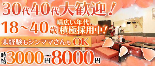 バツイチ倶楽部[バツイチクラブ](川崎キャバクラ)のバイト求人・体験入店情報