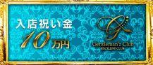 Gentleman'zClub[ジェントルマンズクラブ] バナー