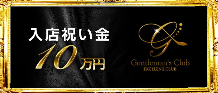 Gentleman'zClub[ジェントルマンズクラブ]