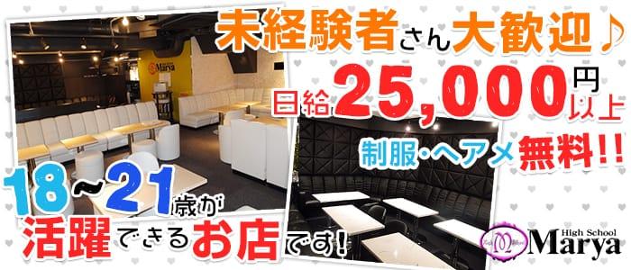 High School Marya [ハイスクール マーヤ]池袋店