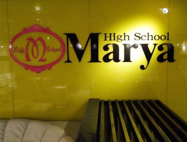 High School Marya [ハイスクール マーヤ]池袋店 SHOP GALLERY 4