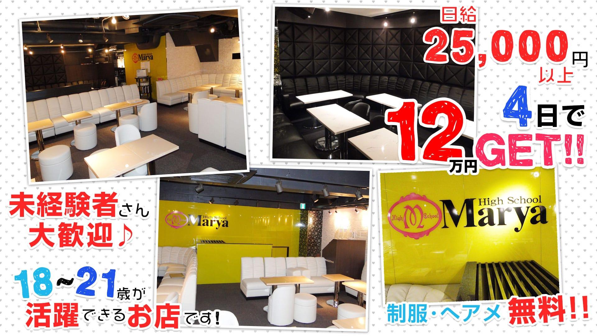 High School Marya [ハイスクール マーヤ]池袋店 TOP画像