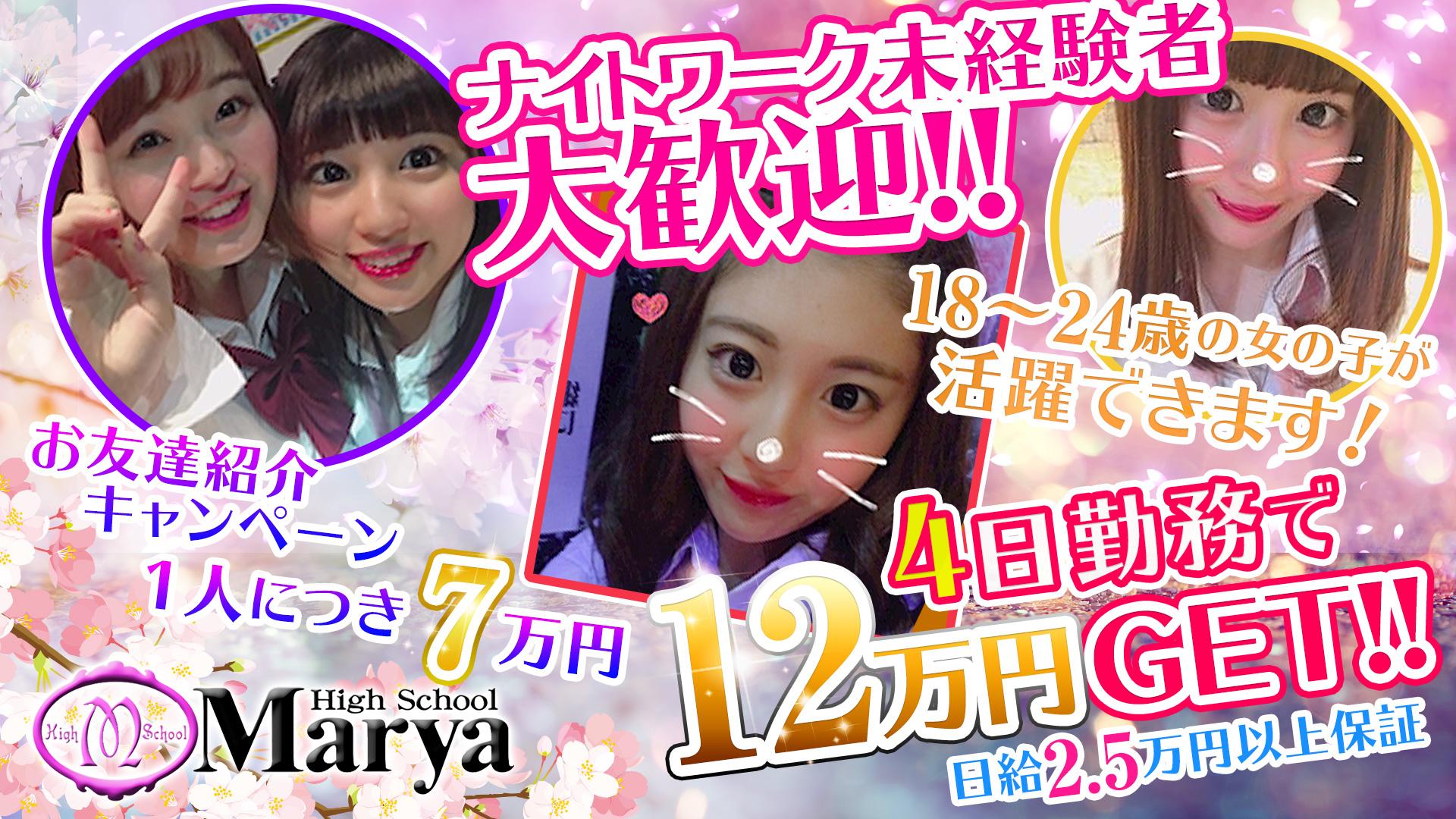 High School Marya [ハイスクール マーヤ]池袋店 池袋 キャバクラ TOP画像