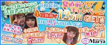 High School Marya [ハイスクール マーヤ]池袋店 バナー