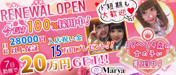 High School Marya [ハイスクール マーヤ]池袋店(池袋キャバクラ)のバイト求人・体験入店情報