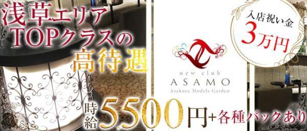 new club ASAMO [アサモ](秋葉原キャバクラ)のバイト求人・体験入店情報