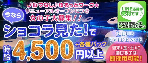 Club EVIDENCE [エヴィデンス](川口キャバクラ)のバイト求人・体験入店情報