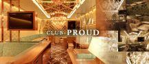 CLUB PROUD[クラブ プラウド] バナー