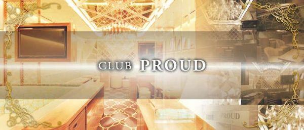 CLUB PROUD[クラブ プラウド](大宮キャバクラ)のバイト求人・体験入店情報