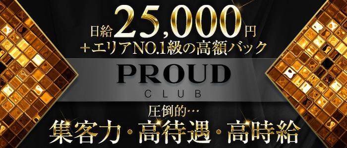 CLUB PROUD[クラブ プラウド]