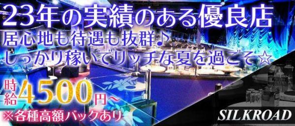 シルクロード五反田店(五反田キャバクラ)のバイト求人・体験入店情報