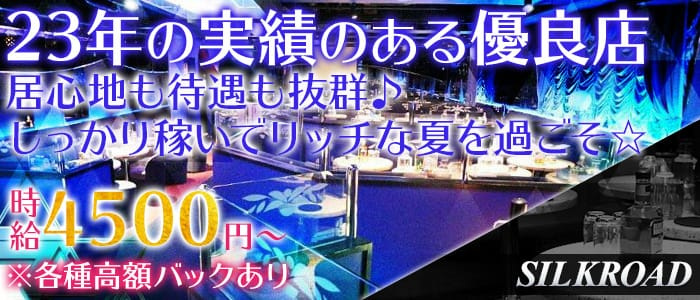 シルクロード五反田店