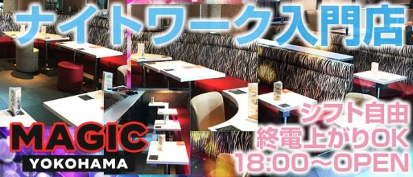 Magic [マジック](横浜キャバクラ)のバイト求人・体験入店情報