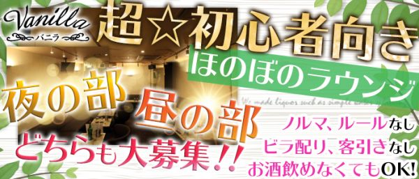 Vanilla(夜・昼)[バニラ](渋谷キャバクラ)のバイト求人・体験入店情報