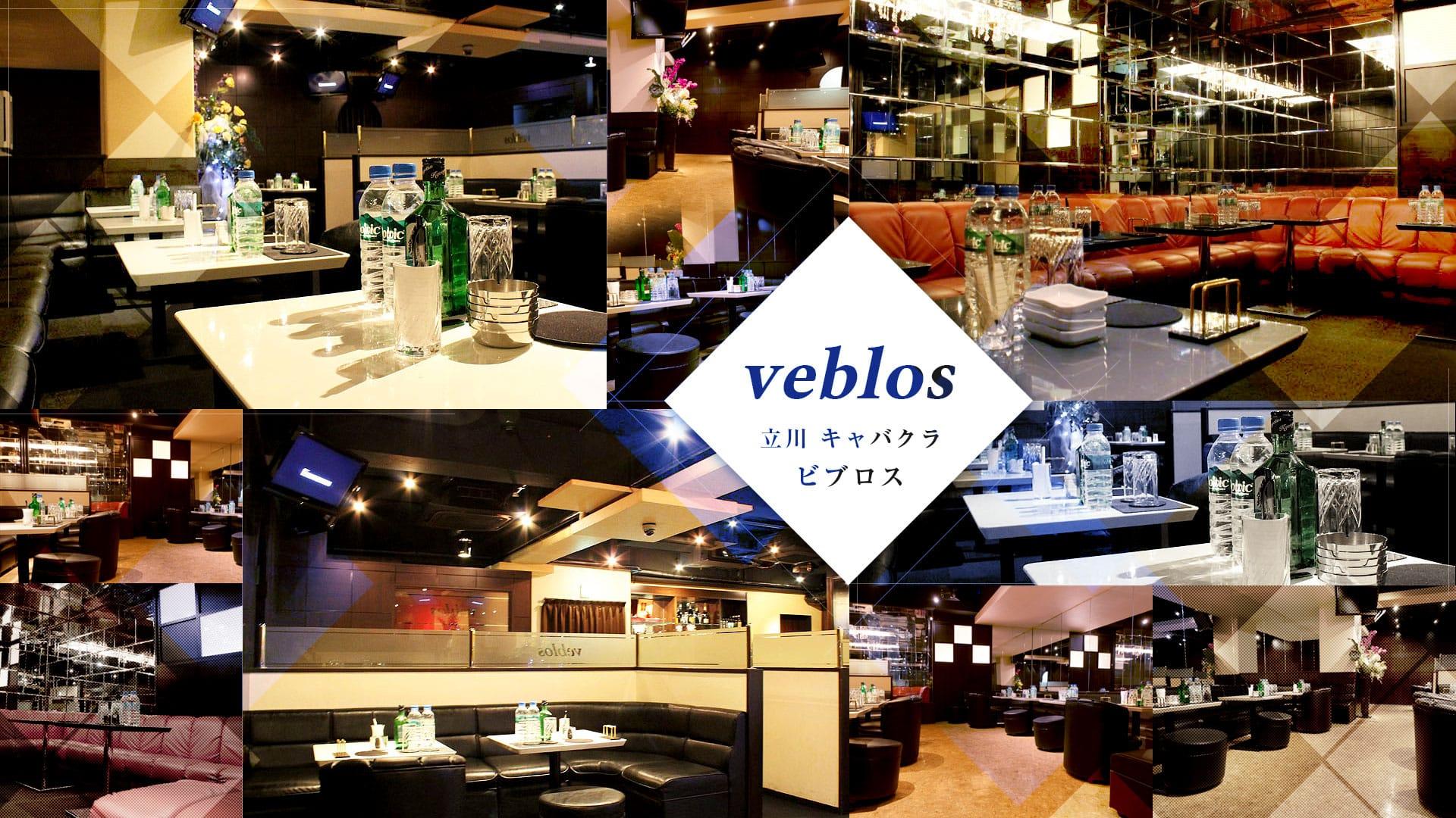 CLUB veblos[クラブ ビブロス] 立川 キャバクラ TOP画像