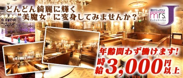 ミセスJ歌舞伎(歌舞伎町キャバクラ)のバイト求人・体験入店情報
