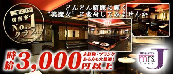 ミセスJ上野(上野キャバクラ)のバイト求人・体験入店情報