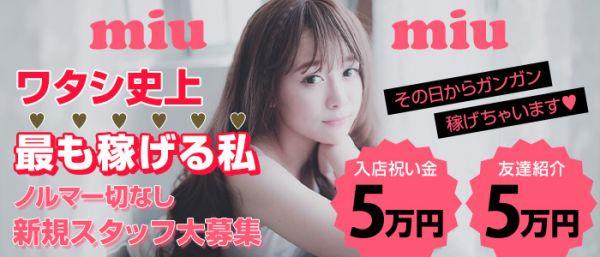 miu miu[ミュウミュウ]  (中野キャバクラ)のバイト求人・体験入店情報