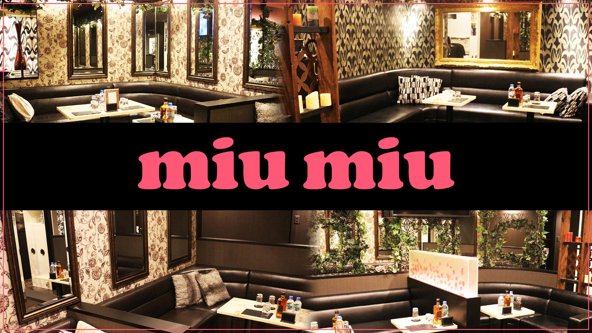 miu miu[ミュウミュウ]   中野 キャバクラ TOP画像