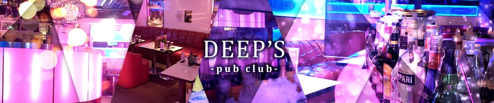 PUB CLUB DEEPS[パブ・クラブ ディープス] 立川 キャバクラ TOP画像
