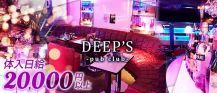 PUB CLUB DEEPS[パブ・クラブ ディープス] バナー