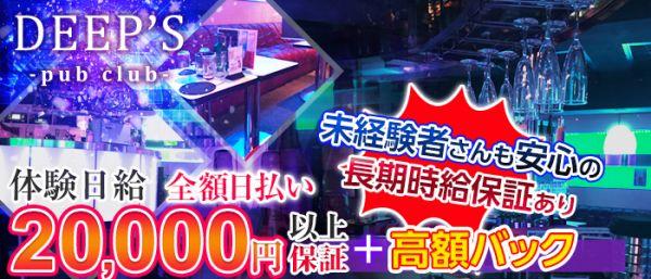 PUB CLUB DEEPS[パブ・クラブ ディープス](立川キャバクラ)のバイト求人・体験入店情報