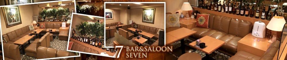 BAR&SALOON SEVEN[バーアンドサロン セブン] 藤沢 キャバクラ TOP画像
