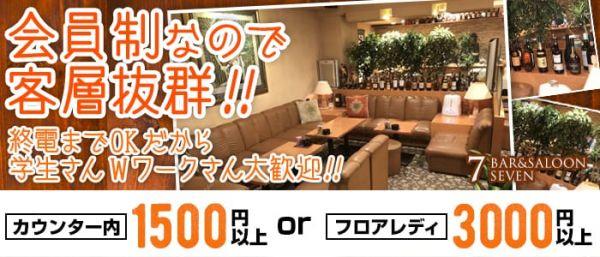 BAR&SALOON SEVEN[バーアンドサロン セブン](藤沢キャバクラ)のバイト求人・体験入店情報