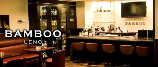 BAMBOO [バンブー](上野キャバクラ)のバイト求人・体験入店情報