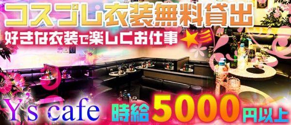 Y's cafe[ワイズカフェ](秋葉原キャバクラ)のバイト求人・体験入店情報