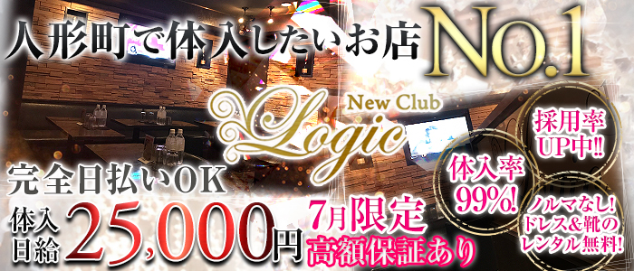 New Club Logic[ニュークラブ ロジック]