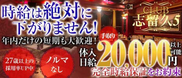 CLUB 志留久5[クラブ シルクファイブ]船橋店(船橋キャバクラ)のバイト求人・体験入店情報