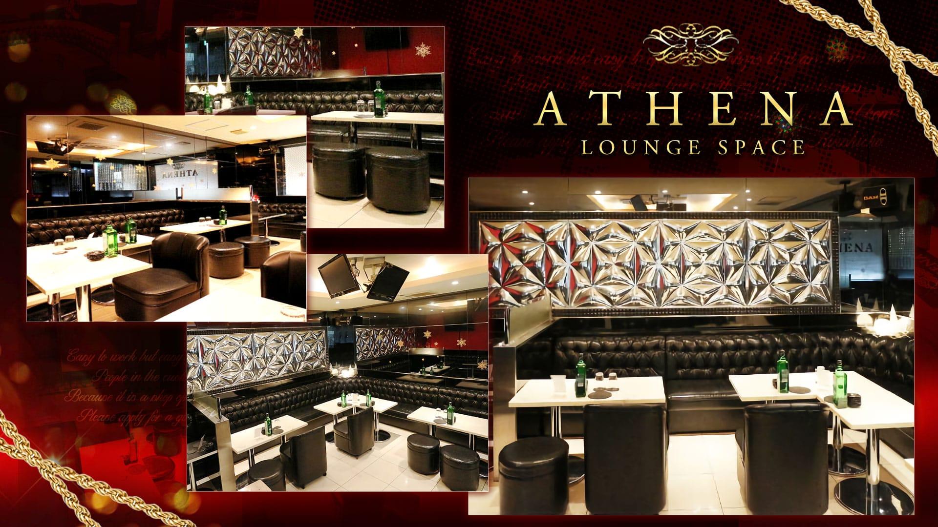 ATHENA[アテナ] TOP画像