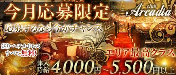 Club Arcadia(アルカディア)(所沢キャバクラ)のバイト求人・体験入店情報