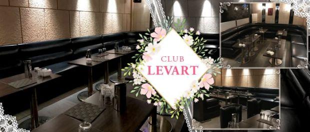 CLUB LEVART[クラブ レバート] バナー