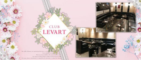 CLUB LEVART[クラブ レバート](池袋キャバクラ)のバイト求人・体験入店情報