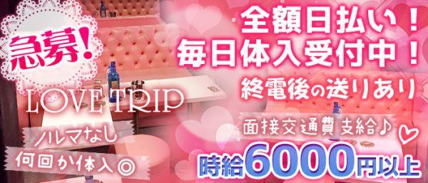 LOVE TRIP[ラブトリップ](大宮キャバクラ)のバイト求人・体験入店情報