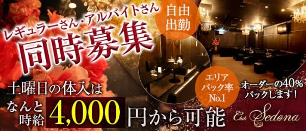 CLUB Sedona[セドナ](熊谷キャバクラ)のバイト求人・体験入店情報
