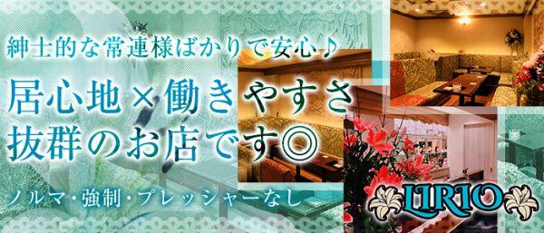 LIRIO [リリオ](関内キャバクラ)のバイト求人・体験入店情報