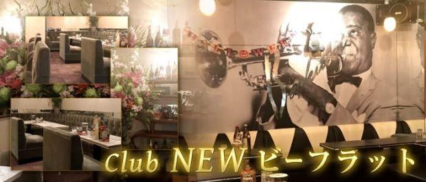 CLUB NEW ビーフラット バナー