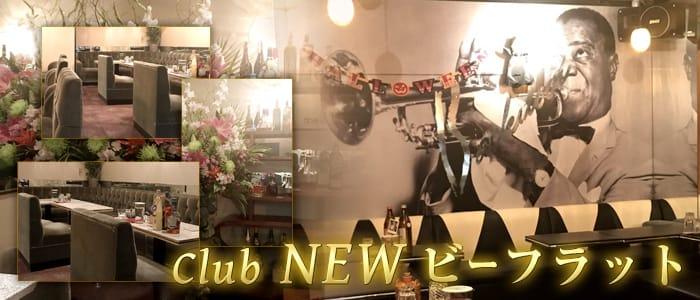 CLUB NEW ビーフラット