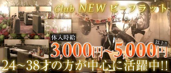 CLUB NEW ビーフラット(関内キャバクラ)のバイト求人・体験入店情報