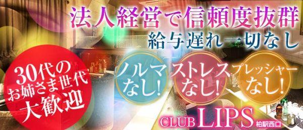 CLUB LIPS[リップス](柏キャバクラ)のバイト求人・体験入店情報