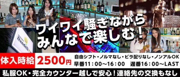 スナック キャピシェル(川崎キャバクラ)のバイト求人・体験入店情報