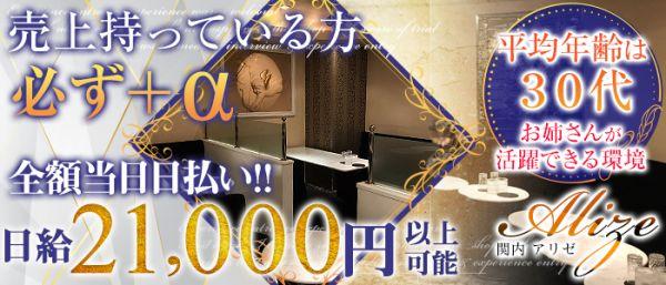 ALIZE[アリゼ](関内キャバクラ)のバイト求人・体験入店情報
