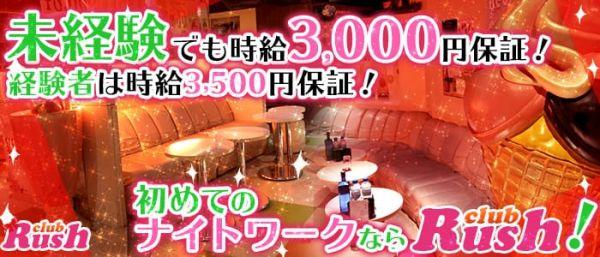 club Rush[クラブラッシュ](立川キャバクラ)のバイト求人・体験入店情報