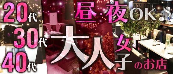 女神ノ神話(町田キャバクラ)のバイト求人・体験入店情報