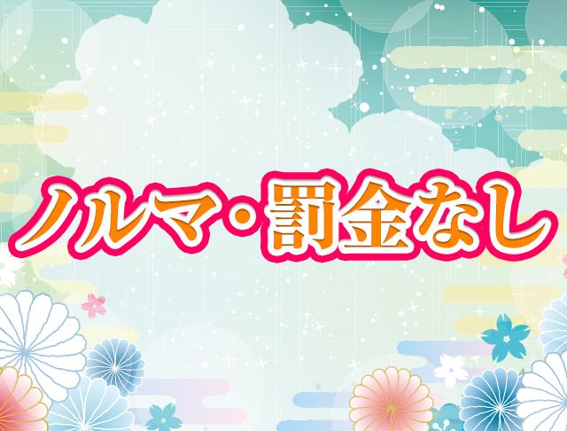 春花秋灯[シュンカシュウトウ](大和キャバクラ)のバイト求人・体験入店情報Photo2