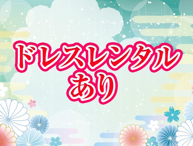 春花秋灯[シュンカシュウトウ](大和キャバクラ)のバイト求人・体験入店情報Photo3